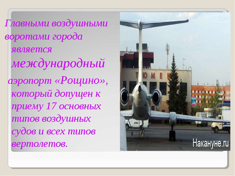 Главными воздушными воротами города является международный аэропорт «Рощино»,...