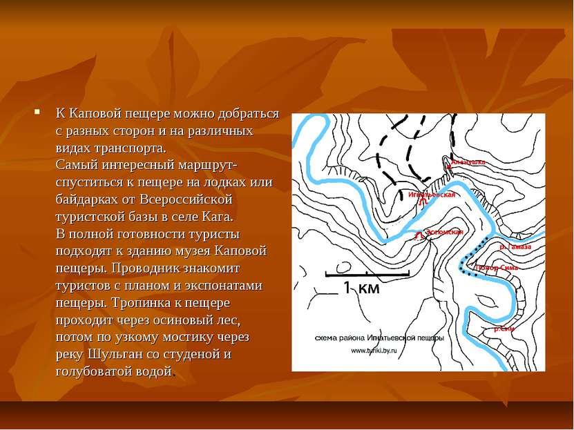 К Каповой пещере можно добраться с разных сторон и на различных видах транспо...