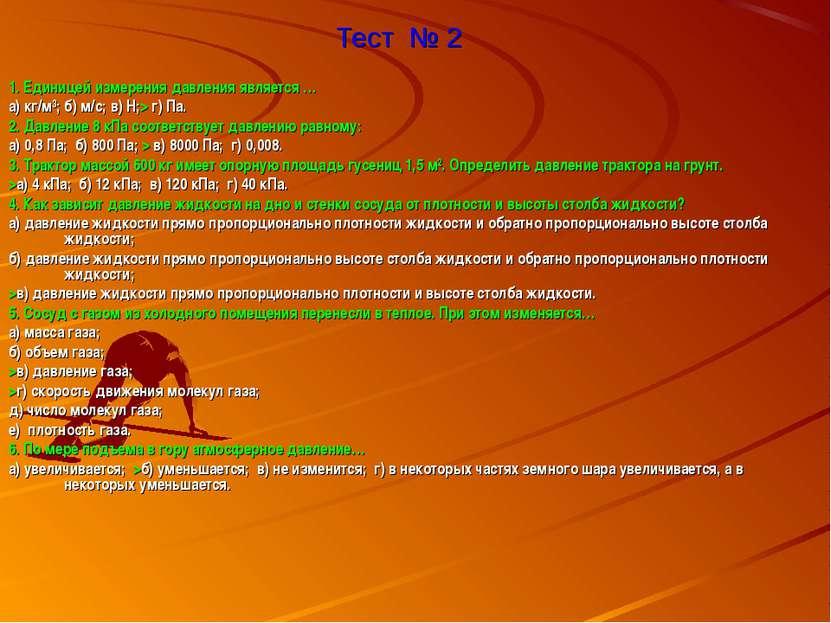 Тест № 2 1. Единицей измерения давления является … а) кг/м³; б) м/с; в) Н;> г...