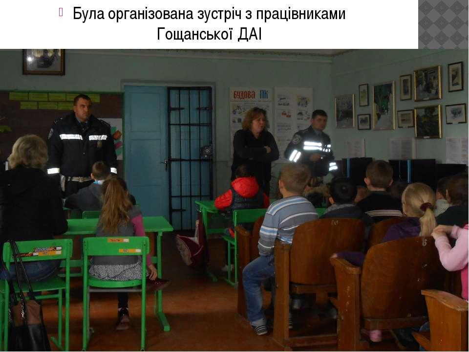Була організована зустріч з працівниками Гощанської ДАІ