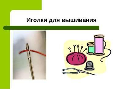 Иголки для вышивания