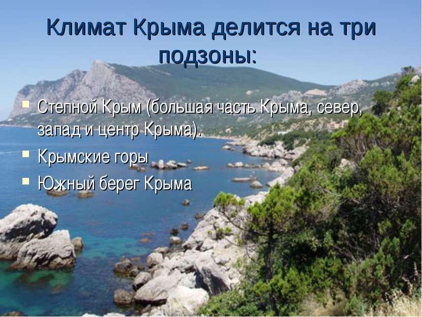 Климат Крыма делится на три подзоны: Степной Крым(большая часть Крыма, север...