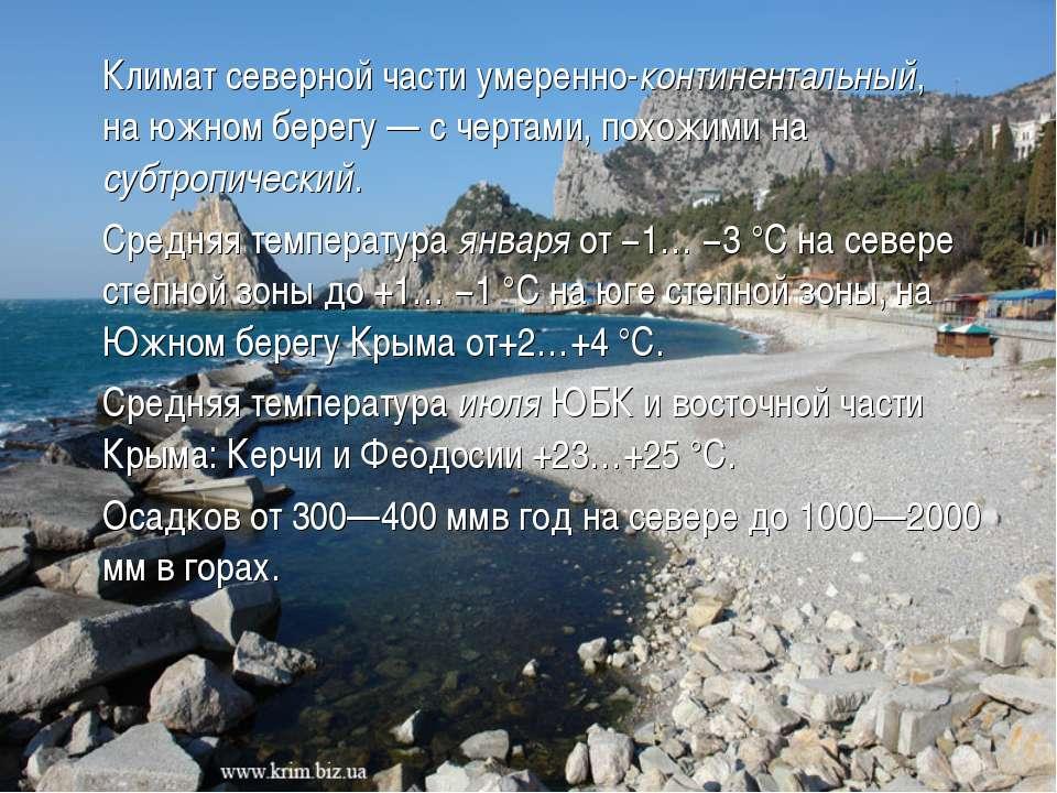 Климатсеверной частиумеренно-континентальный, наюжном берегу— с чертами, ...
