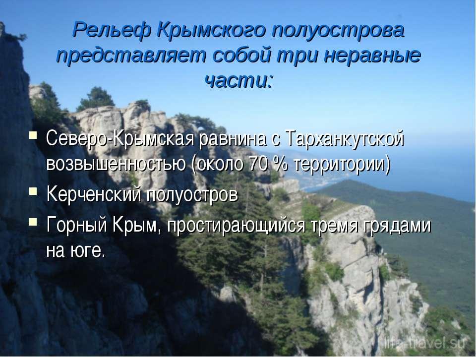 Рельеф Крымского полуострова представляет собой три неравные части: Северо-Кр...