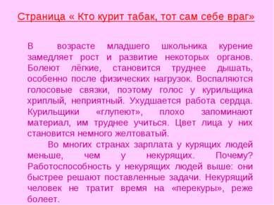 Страница « Кто курит табак, тот сам себе враг» В возрасте младшего школьника ...