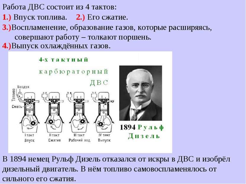 В 1894 немец Рульф Дизель отказался от искры в ДВС и изобрёл дизельный двигат...
