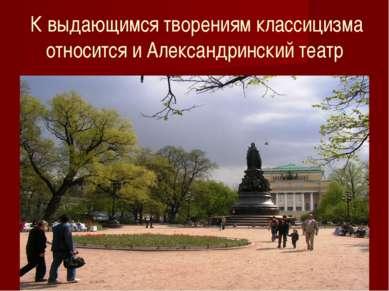 К выдающимся творениям классицизма относится и Александринский театр