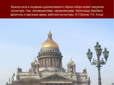 Важную роль в создании художественного образа собора играет наружная скульпту...