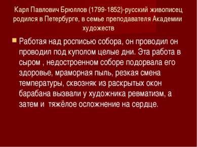 Карл Павлович Брюллов (1799-1852)-русский живописец родился в Петербурге, в с...