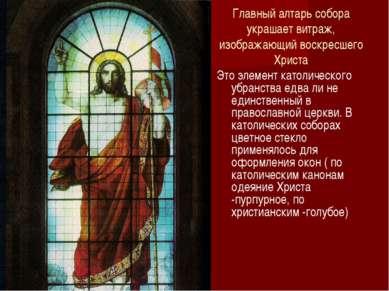 Главный алтарь собора украшает витраж, изображающий воскресшего Христа Это эл...