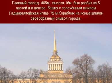 Главный фасад- 405м., высота-16м, был разбит на 5 частей и в центре- башня с ...