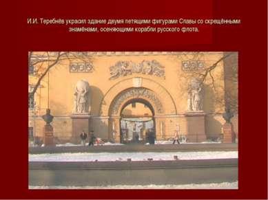 И.И. Теребнёв украсил здание двумя летящими фигурами Славы со скрещёнными зна...