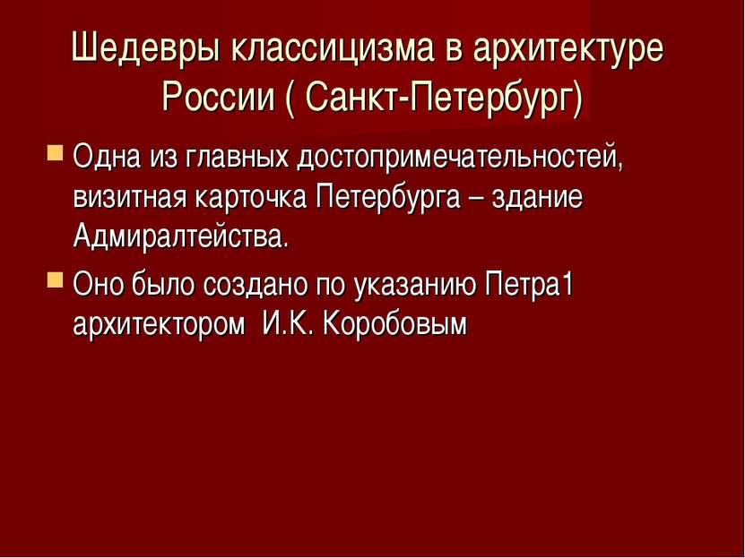 Шедевры классицизма в архитектуре России ( Санкт-Петербург) Одна из главных д...