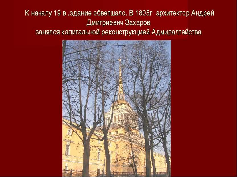 К началу 19 в .здание обветшало. В 1805г архитектор Андрей Дмитриевич Захаров...