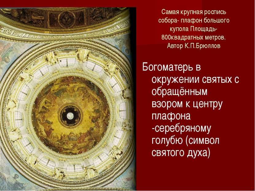 Самая крупная роспись собора- плафон большого купола Площадь-800квадратных ме...