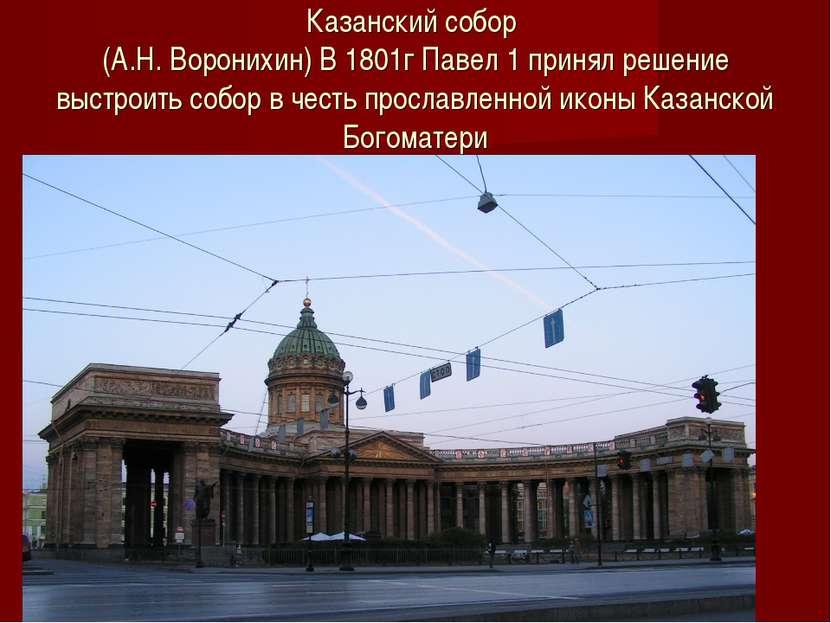Казанский собор (А.Н. Воронихин) В 1801г Павел 1 принял решение выстроить соб...