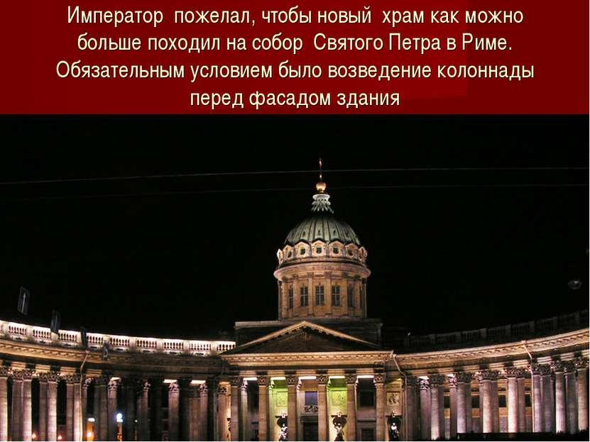 Император пожелал, чтобы новый храм как можно больше походил на собор Святого...