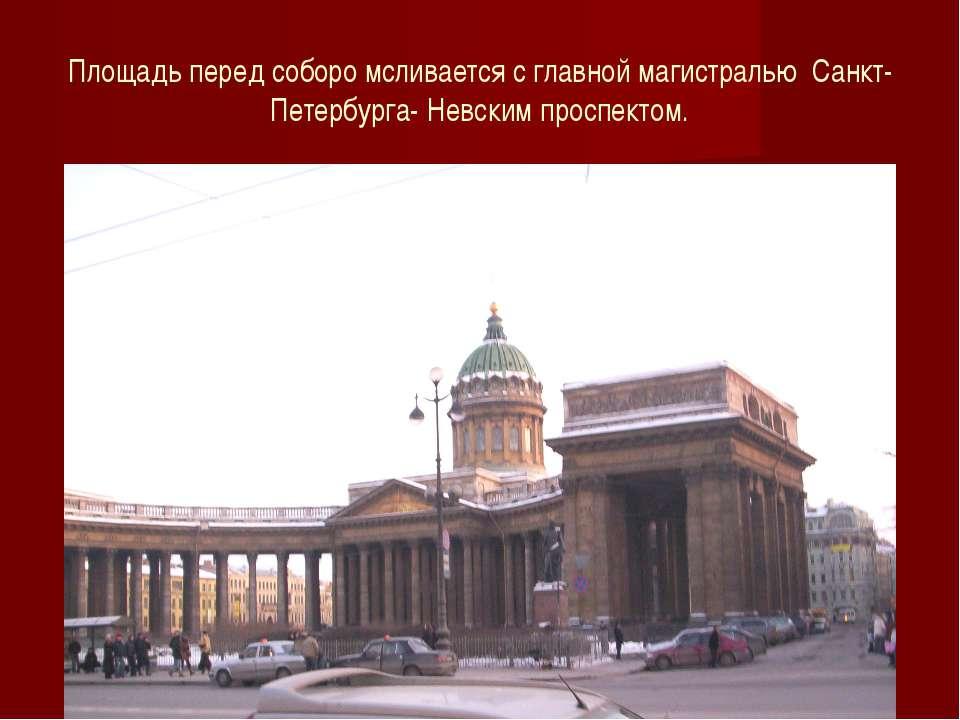 Площадь перед соборо мсливается с главной магистралью Санкт- Петербурга- Невс...