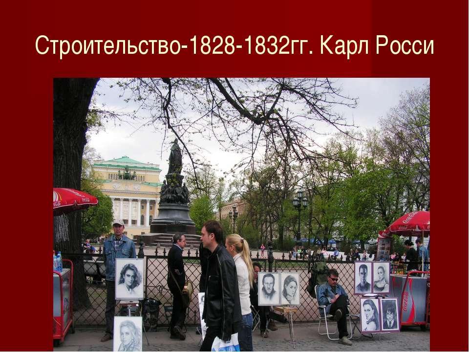 Строительство-1828-1832гг. Карл Росси