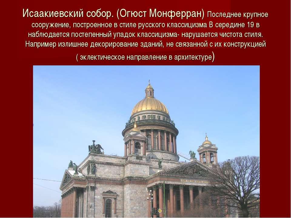 Исаакиевский собор. (Огюст Монферран) Последнее крупное сооружение, построенн...