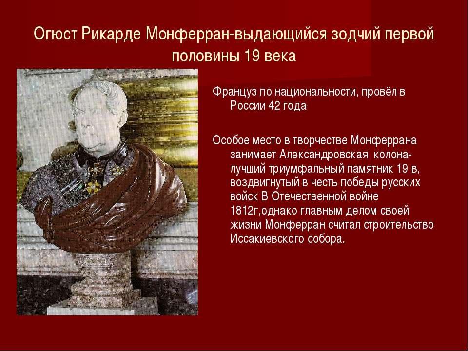 Огюст Рикарде Монферран-выдающийся зодчий первой половины 19 века Француз по ...