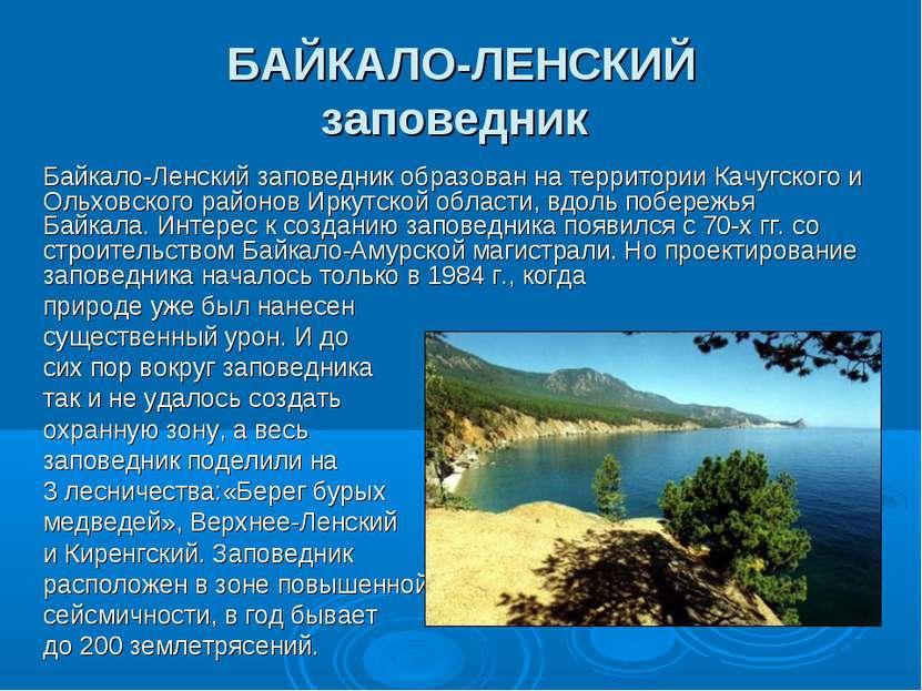 БАЙКАЛО-ЛЕНСКИЙ заповедник Байкало-Ленский заповедник образован на территории...