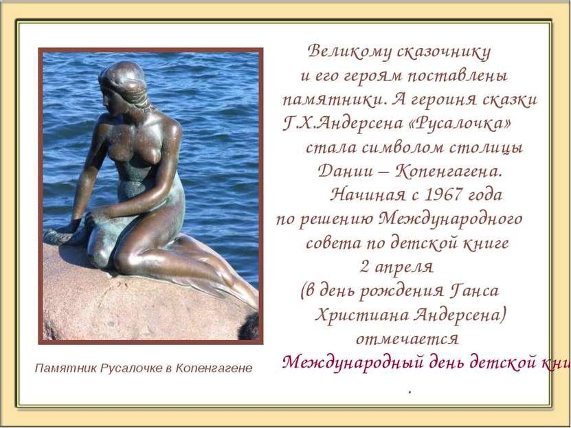 Великому сказочнику и его героям поставлены памятники. А героиня сказки Г.Х.А...
