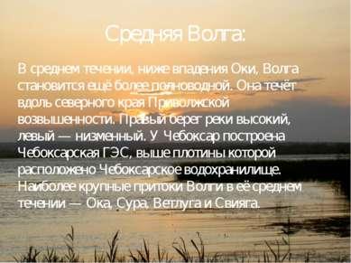 Средняя Волга: В среднем течении, ниже впадения Оки, Волга становится ещё бол...
