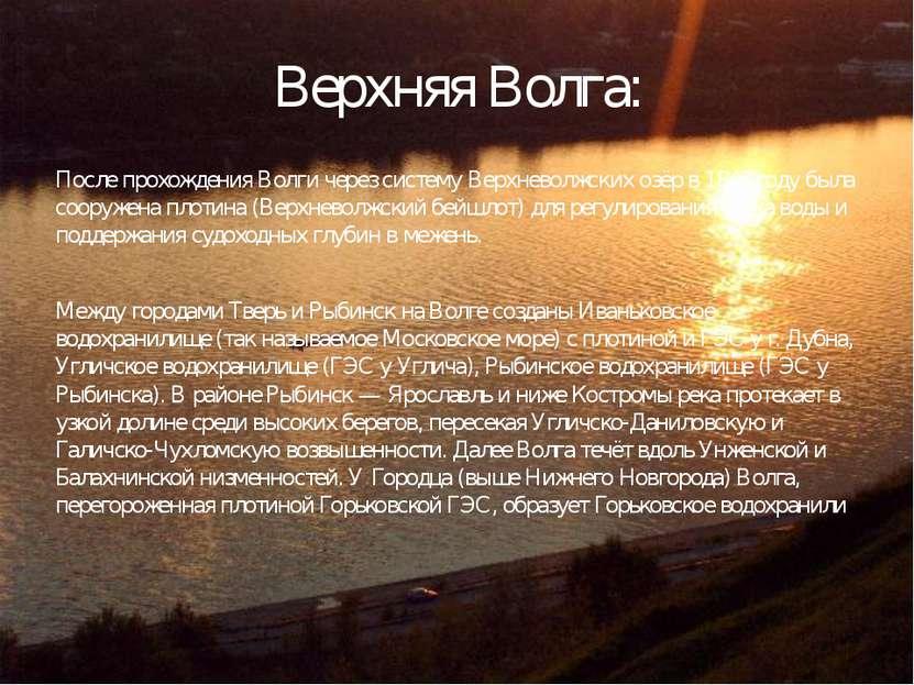 Верхняя Волга: После прохождения Волги через систему Верхневолжских озёр в 18...