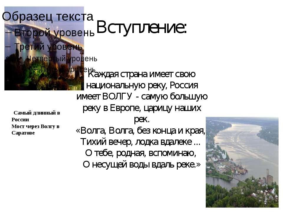 Вступление: Каждая страна имеет свою национальную реку, Россия имеет ВОЛГУ - ...