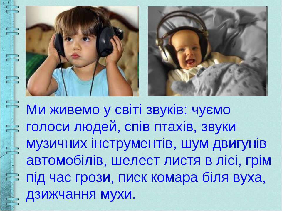 Ми живемо у світі звуків: чуємо голоси людей, спів птахів, звуки музичних інс...