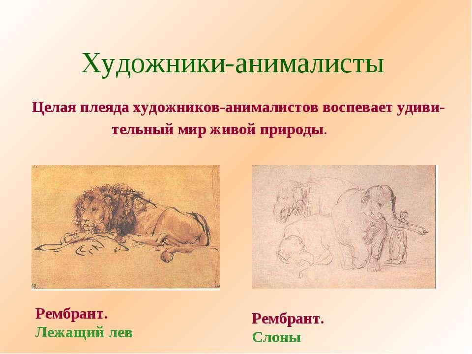 Художники-анималисты Целая плеяда художников-анималистов воспевает удиви- тел...