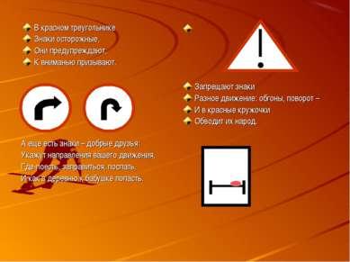 В красном треугольнике Знаки осторожные, Они предупреждают, К вниманью призыв...