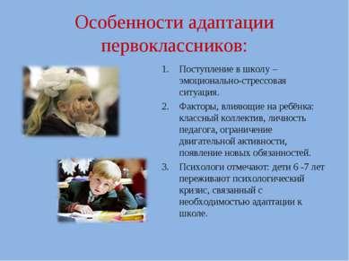 Особенности адаптации первоклассников: Поступление в школу – эмоционально-стр...