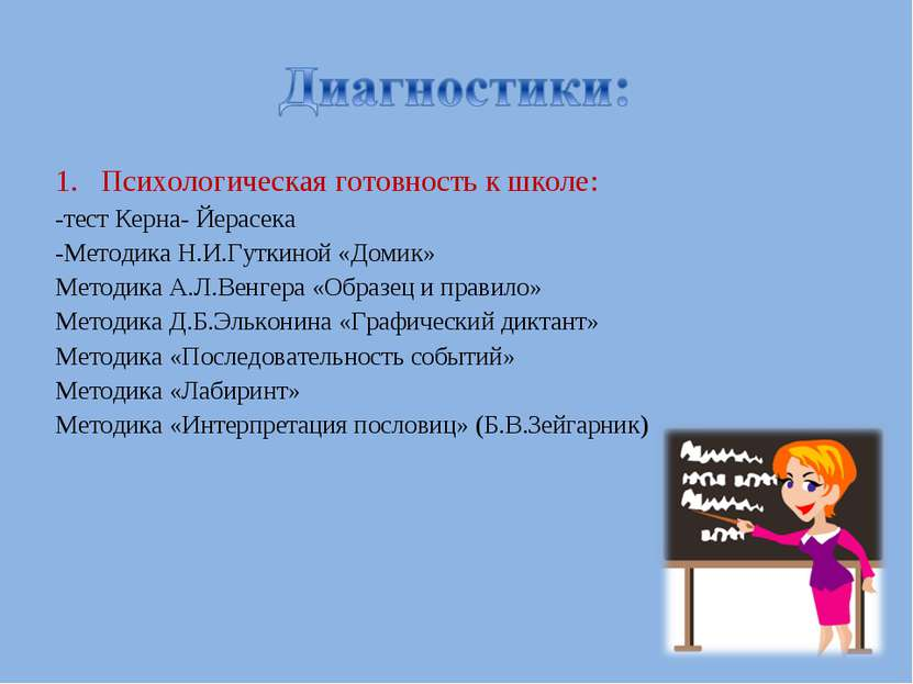Психологическая готовность к школе: -тест Керна- Йерасека -Методика Н.И.Гутки...