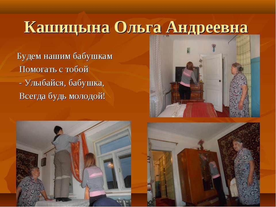 Кашицына Ольга Андреевна Будем нашим бабушкам Помогать с тобой - Улыбайся, ба...