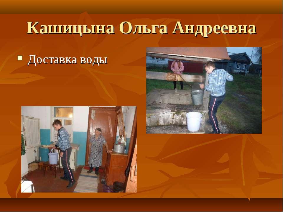 Кашицына Ольга Андреевна Доставка воды