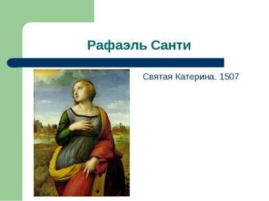 Рафаэль Санти Святая Катерина. 1507