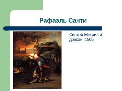 Рафаэль Санти Святой Михаил и дракон. 1505