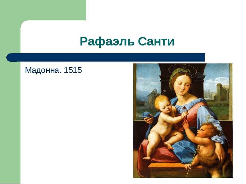 Рафаэль Санти Мадонна. 1515