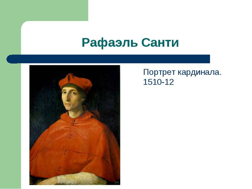 Рафаэль Санти Портрет кардинала. 1510-12