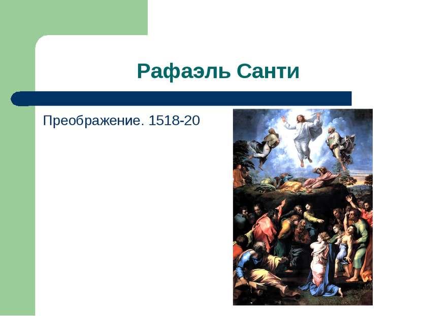 Рафаэль Санти Преображение. 1518-20