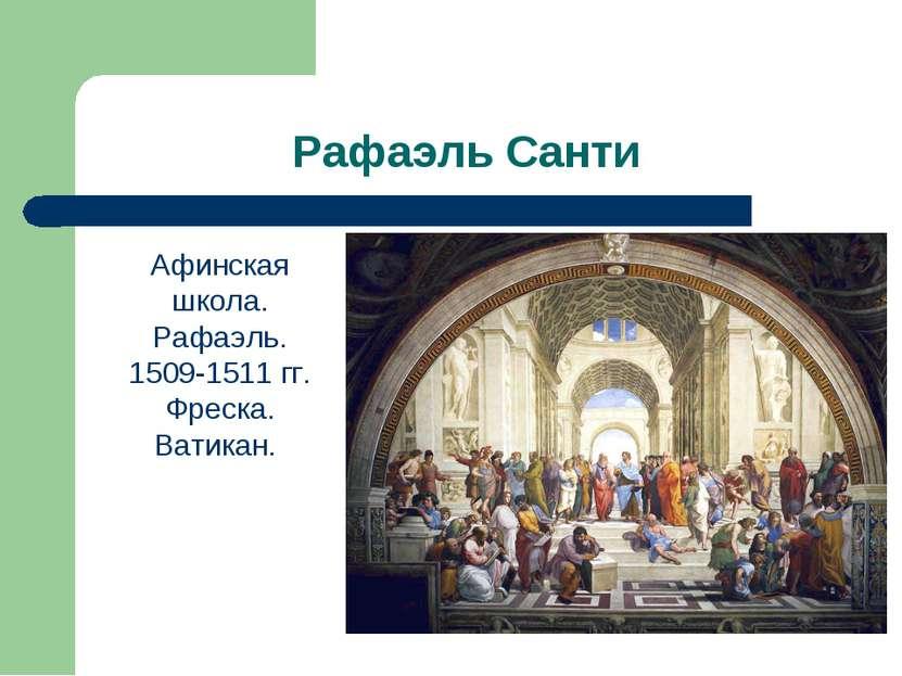 Рафаэль Санти Афинская школа. Рафаэль. 1509-1511 гг. Фреска. Ватикан.