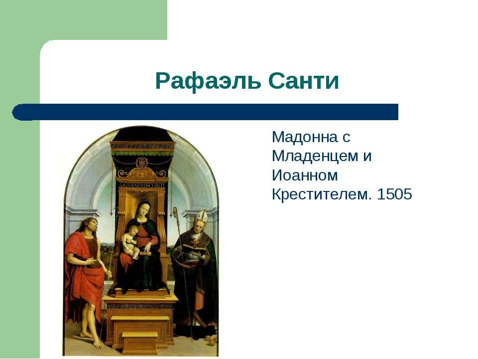 Рафаэль Санти Мадонна с Младенцем и Иоанном Крестителем. 1505
