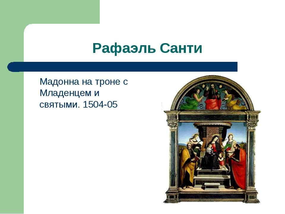 Рафаэль Санти Мадонна на троне с Младенцем и святыми. 1504-05