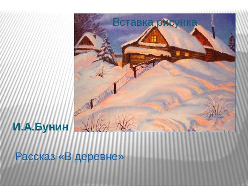 И.А.Бунин Рассказ «В деревне»