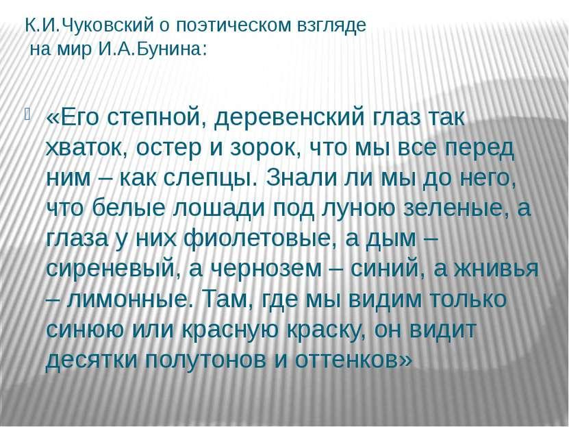 К.И.Чуковский о поэтическом взгляде на мир И.А.Бунина: «Его степной, деревенс...