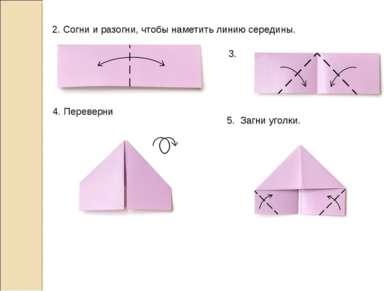 2. Согни иразогни, чтобы наметить линию середины. 3. 4. Переверни 5. Загни у...