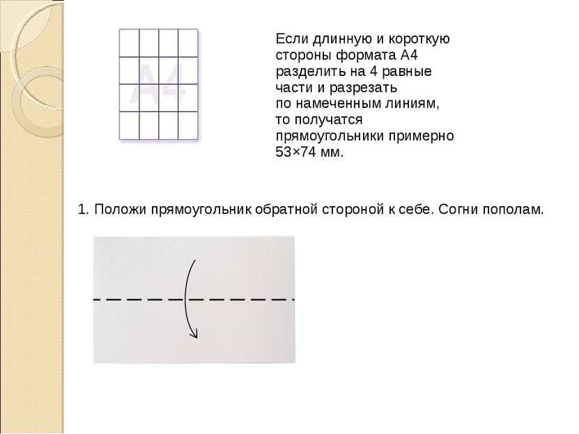 1. Положи прямоугольник обратной стороной ксебе. Согни пополам. Если длинную...