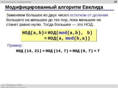 Модифицированный алгоритм Евклида * НОД(a,b)= НОД(mod(a,b), b) = НОД(a, mod(b...